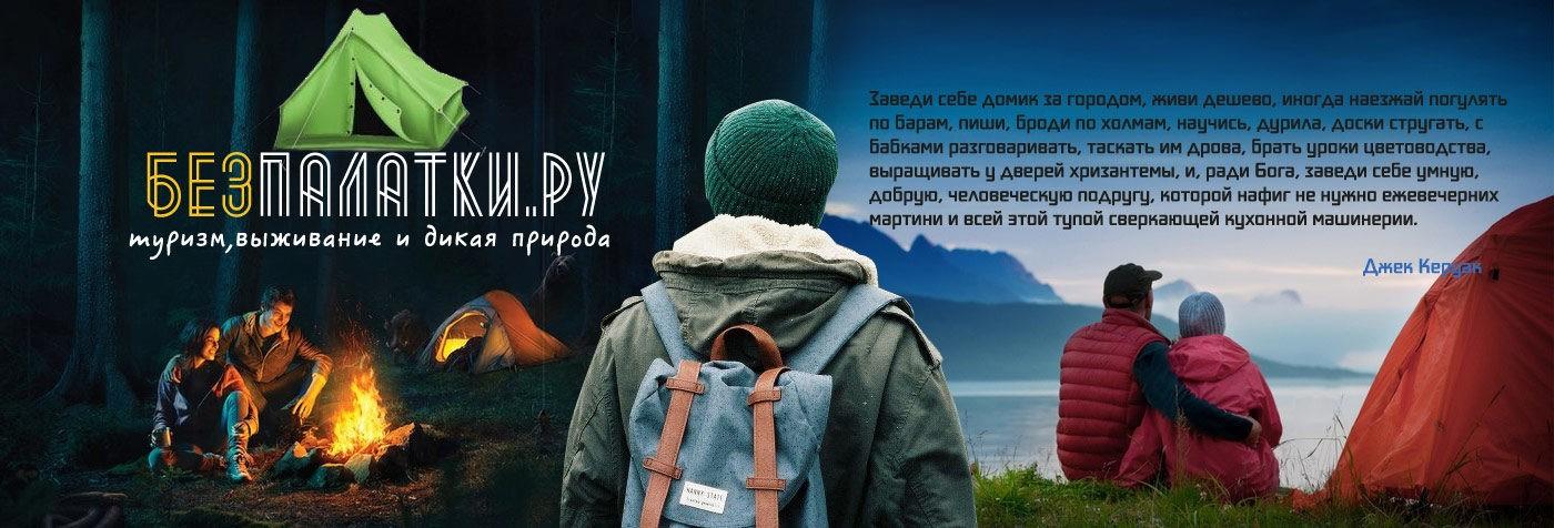 Без палатки.ру