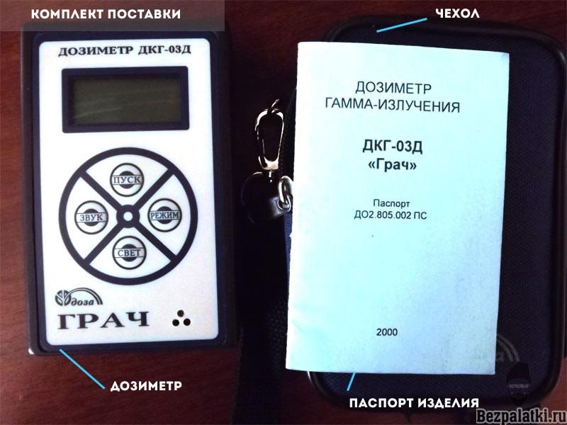 Комплектация дозиметра ДКГ-03Д Грач