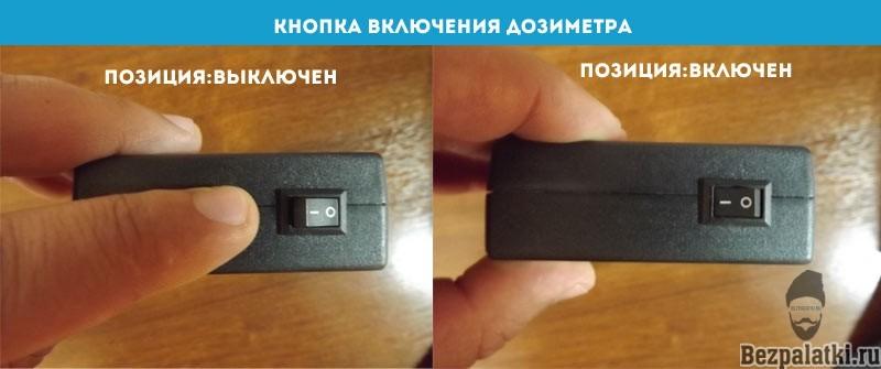как влючить дозиметр ДКГ-03Д грач