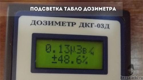 Подсветка табло дозиметра грач