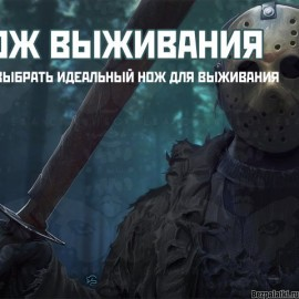 Нож выживания как выбрать
