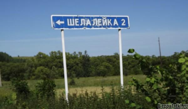 Пеший поход Белинский-Шелалейка