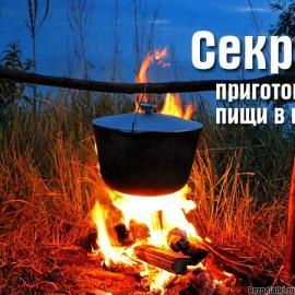Приготовление пищи в походных условиях