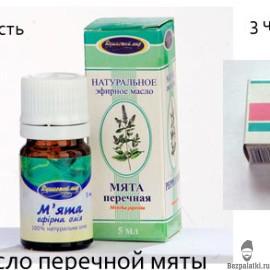 Природное средство от комаров(москитов)