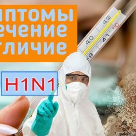 Как отличить грипп от простуды(ОРВИ)?