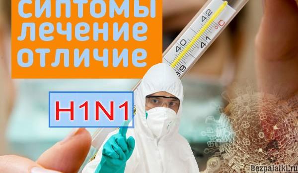 Как отличить грипп от простуды (ОРВИ)?