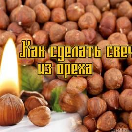 Как сделать свечку из лесного ореха
