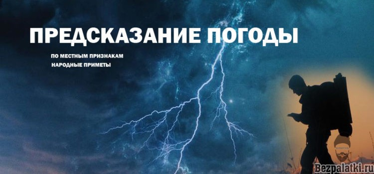 Предсказание погоды по народным приметам